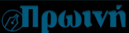 Πρωινή-logo-footer