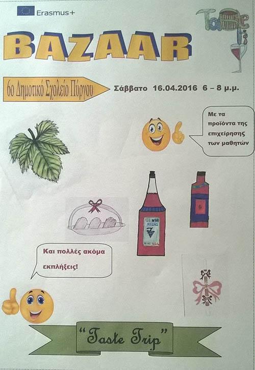6dim-taste-trip-poster