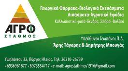 agro-stathmos-georgika-farmaka-viologika skeuasmata-ad