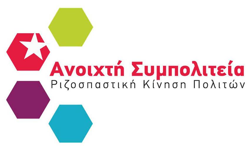 anoixti_simpoliteia