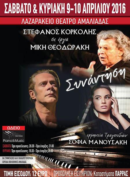korkolis-amaliada-poster