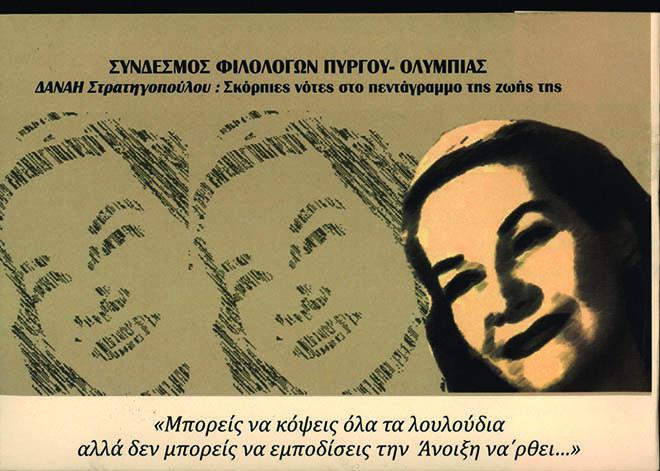 danai-stratigopoulou-filologoi