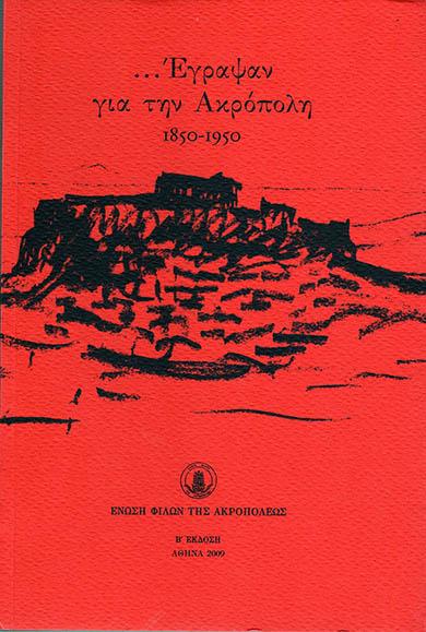 egrapsan-akropoli