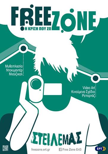 freeZone-poster