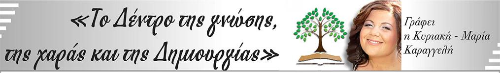 karaggeli-dentro-gnwsis