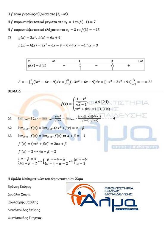 maths-epal-palio2