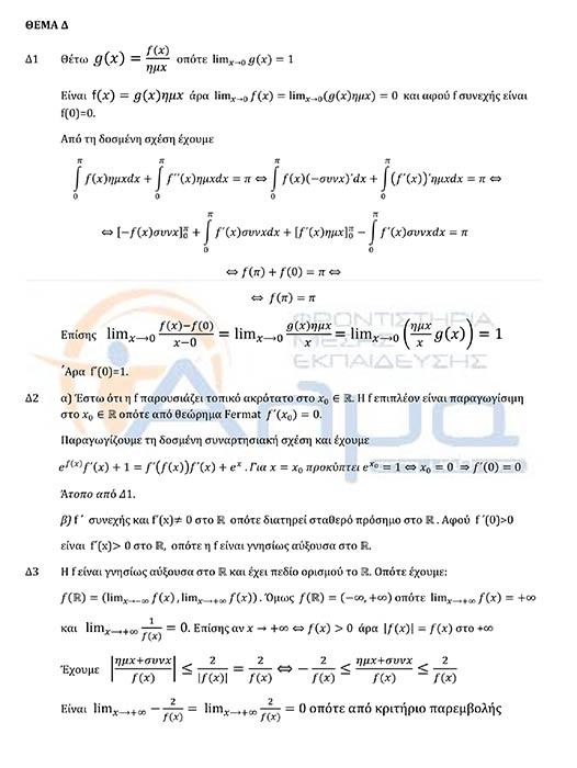 panellinies2016-apantiseis-maths5