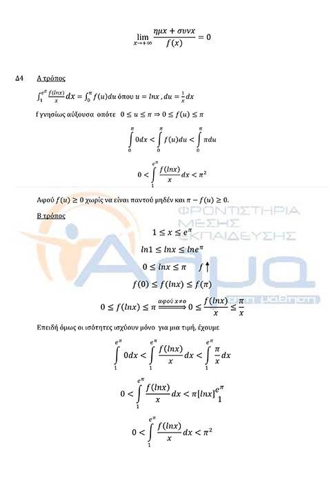 panellinies2016-apantiseis-maths6