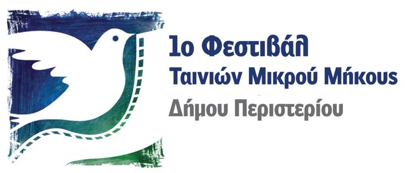 short-filmfest-peristeriou