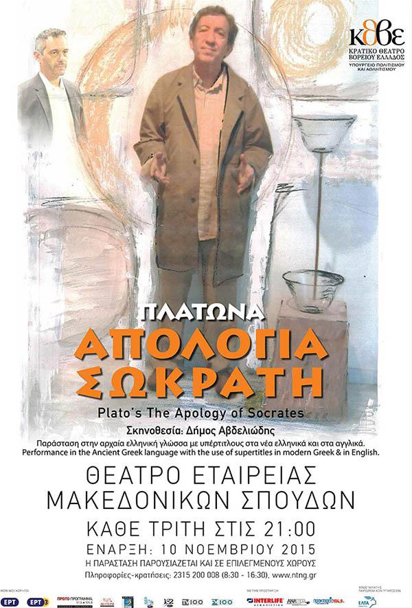 apologia-swkrati-poster