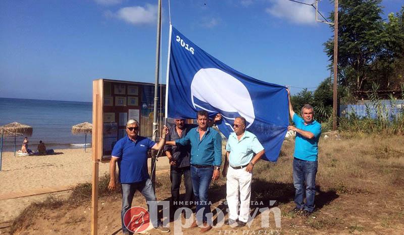 blue-flag2016-glyfai