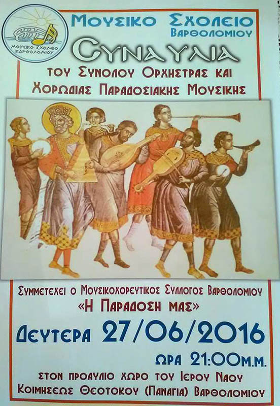 mousiko-vatrholomio-poster