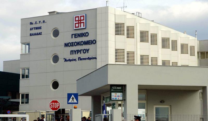 nosokomeio-pyrgos