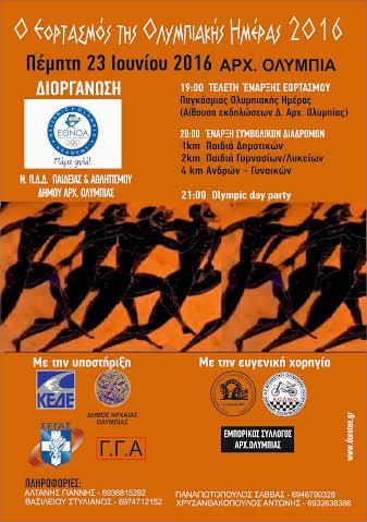 olympiaki-idea-poster