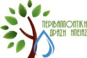 Περιβαλλοντική Δράση Ηλείας: Η ΠΕΔΗ ερωτά τον αναπληρωτή Υπουργό Περιβάλλοντος