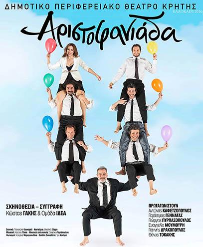 aristofaniada1