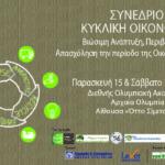 Συνέδριο για την ΚΥΚΛΙΚΗ ΟΙΚΟΝΟΜΙΑ στην Αρχαία Ολυμπία