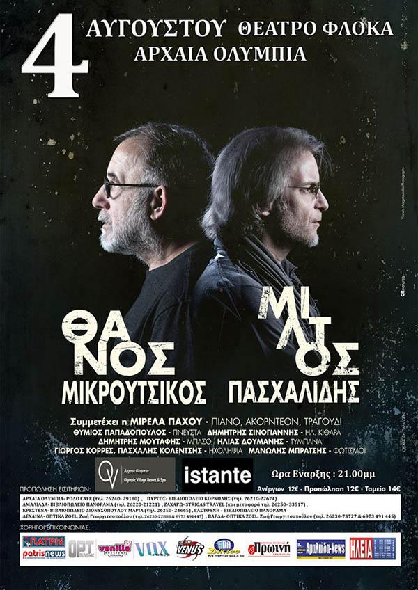 mikroutsikos-pasxalidis-poster-floka