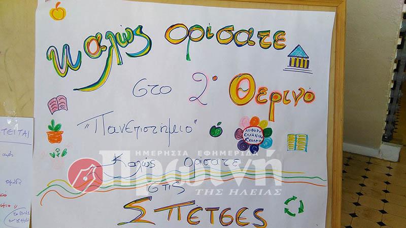 spetses-summer-schoola1