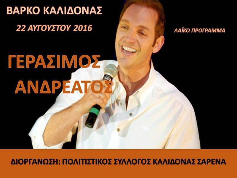 andreatos-kalidona