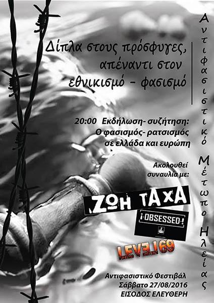 antifasistiko-festival3-afisa