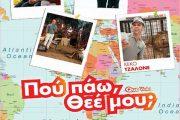 «Που πάω Θεέ μου;»: Θερινές προβολές από τις Κινηματογραφικές Βραδιές ΕΛΜΕ Ηλείας