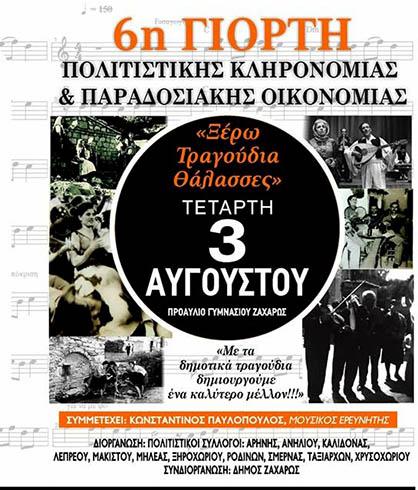 kalidona-6giorti