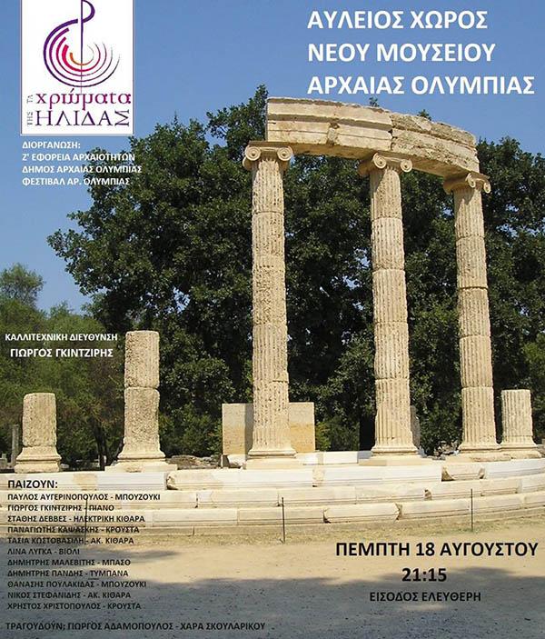 xromata-ilidas-olympia-pansel