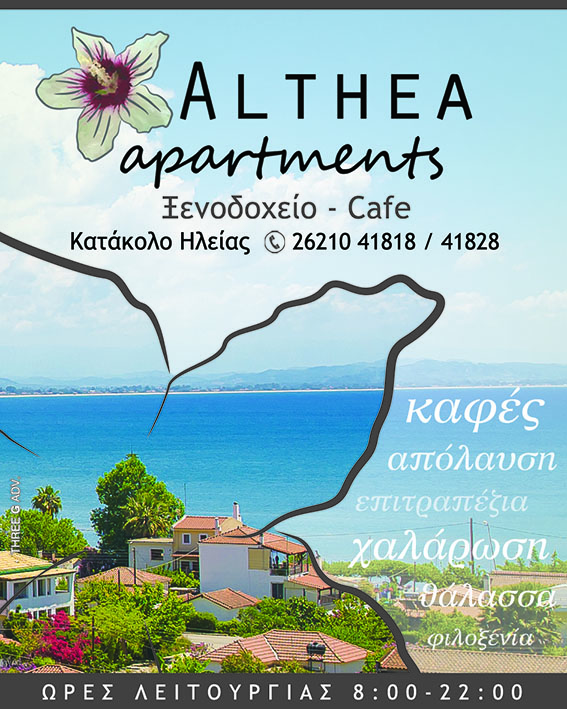 althea-apartments-ad2