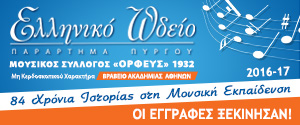 elliniko-odeio-banner