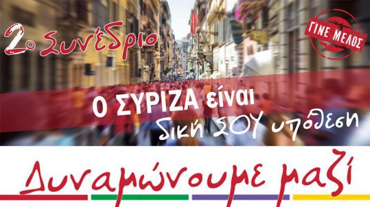 2o-synedrio-syriza