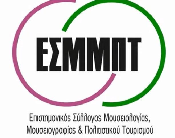epistimonikos-syllogos-mouseiologeias-tei