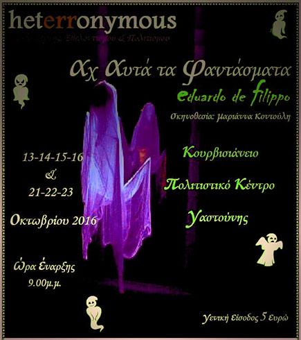 fantasmata-heterronymous2