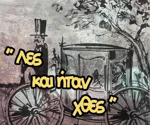 les-k-itan-x8es