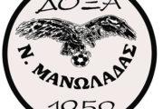 Δόξα Ν.Μανολάδας: Την Παρασκευή η Γ.Σ.