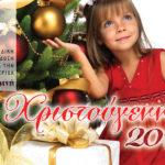 Σήμερα με την Πρωινή το Δ' τεύχος των Ειδικών Χριστουγεννιάτικων Εκδόσεων
