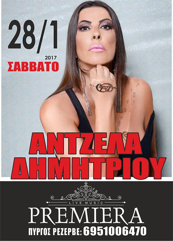 antzela-premiera
