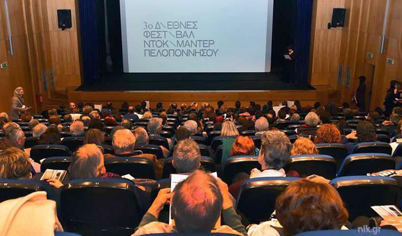 cine-cinema-tainia-3diethnes-fesdtival-docimanter