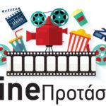 Cine Προτάσεις 12-18/01/2017
