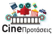 Cine Προτάσεις 20-26/04/2017 (trailers)