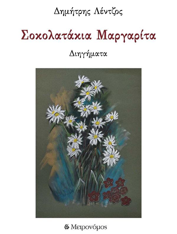 sokolatakia-margarita-exofyllo-poitiki-sullogi