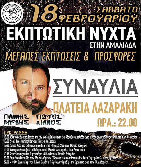amaliada-ekptotiki-nyxta