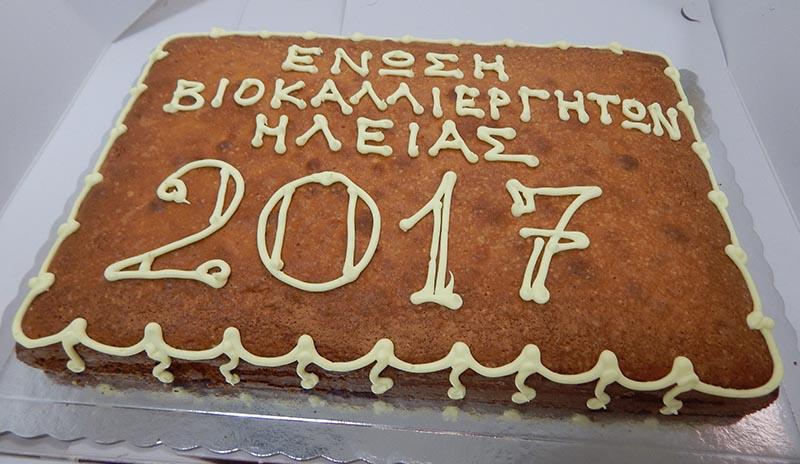 biokallierghtes-krisi-antoxi-2