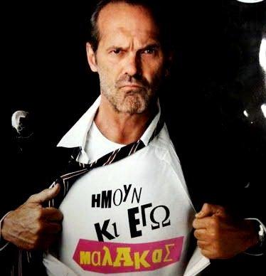 kostopoulos-malakas