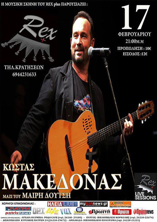 makedonas-rex