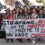Οι μαθητές βγήκαν στους δρόμους