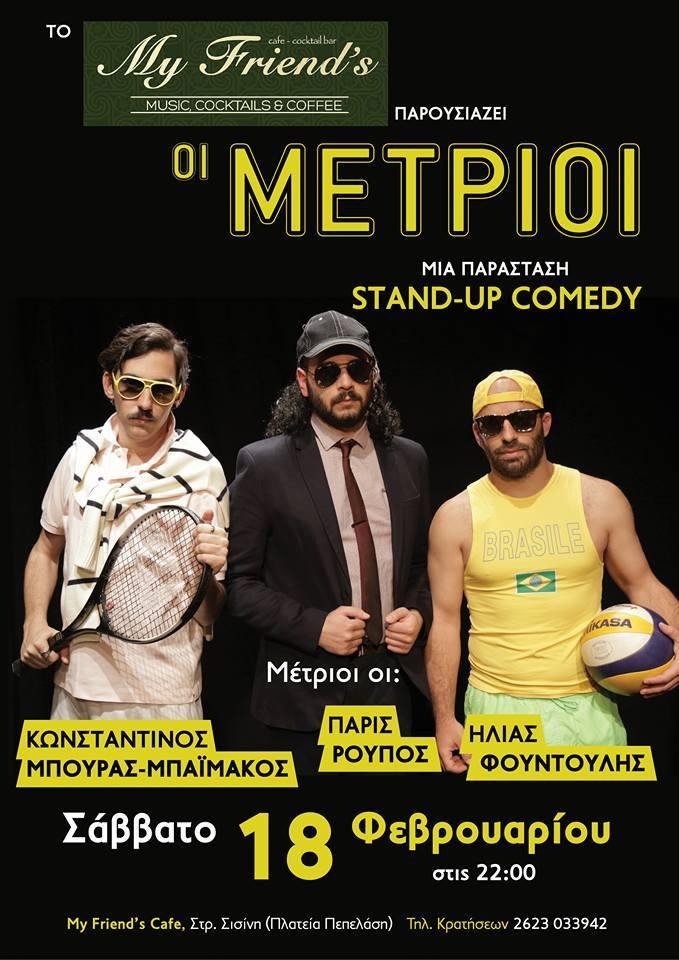 metrioi-myfriends
