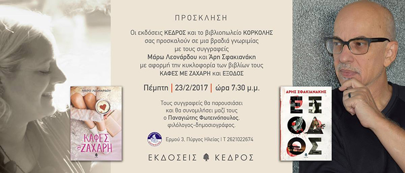 vivlio-korokolis-leonardou-sfakianaki