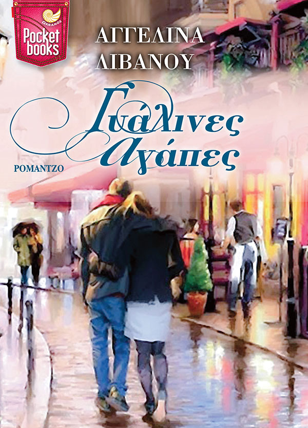 Cover_gyalines_agapes