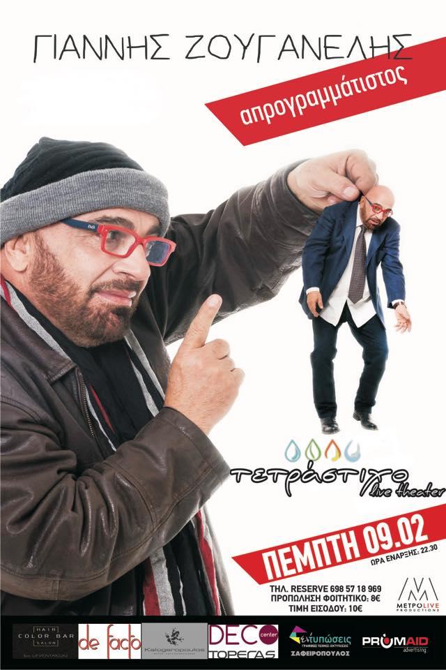 zouganelis-4stixo-poster